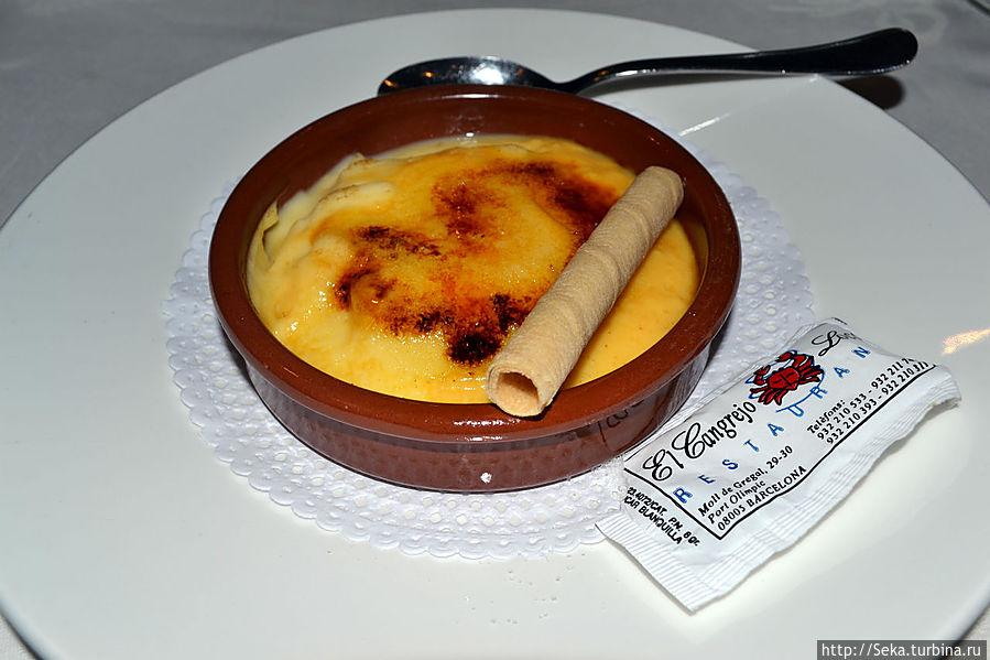 Каталонский крем