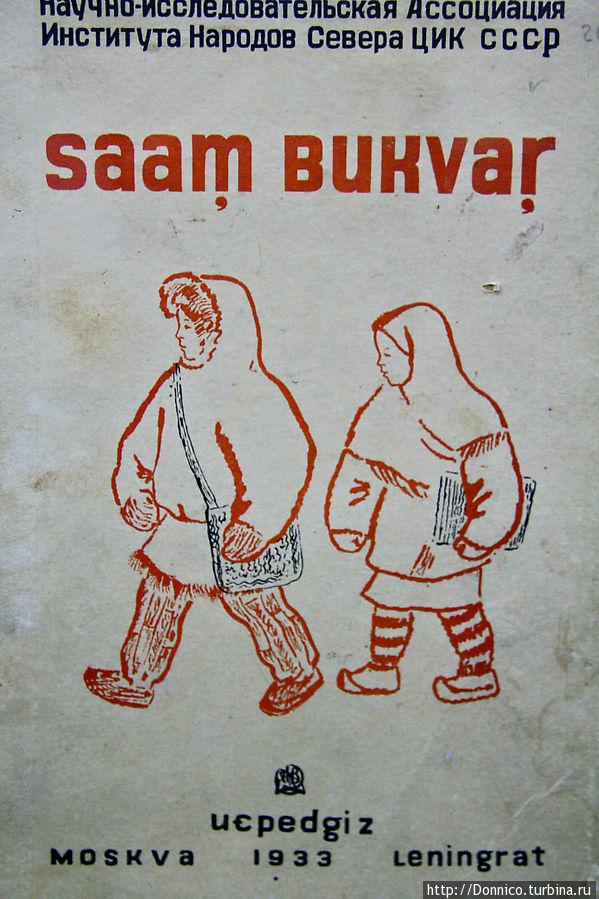 Сталинское время ознаменовалось наступлением агрессивной цивилизации на малые народы. Саамы не были исключением и их тоже пытались активно учить грамоте