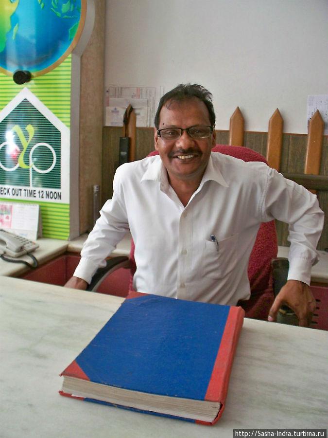 Мистер Дхирадж, дневной менеджер гостиницы