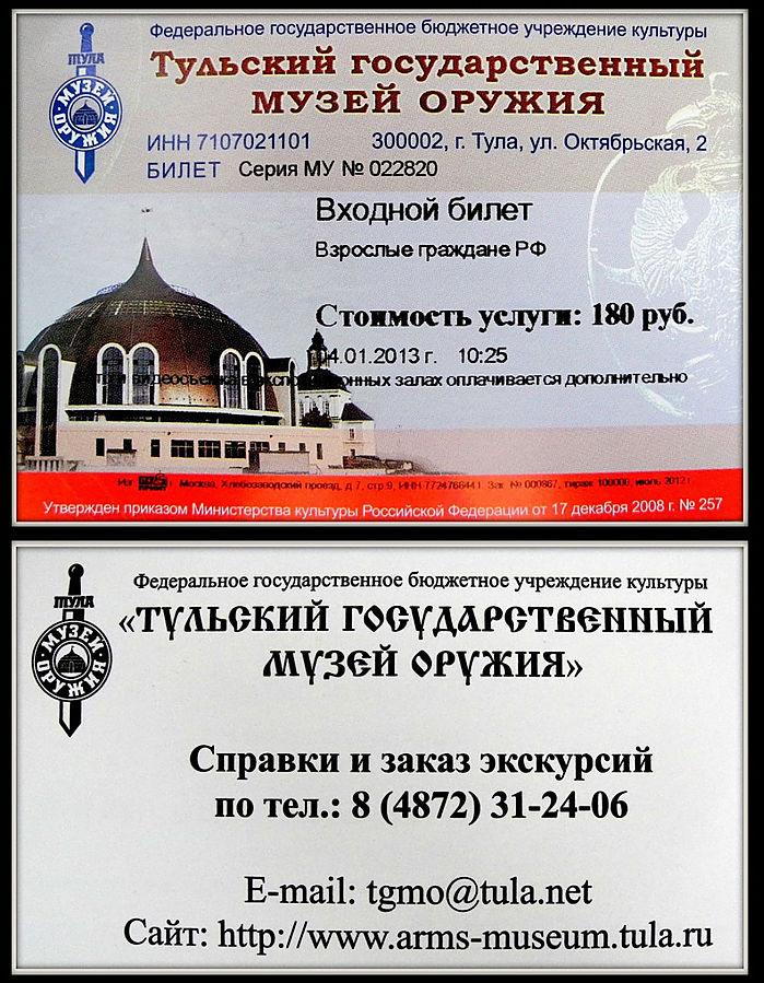 Мой билет.  Для детей, пенсионеров цены другие.  Фотосъемка 100 руб.