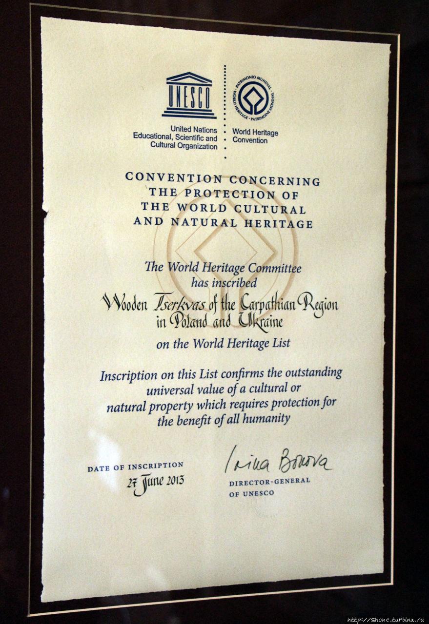 Это оригинал сертификата, выданного ЮНЕСКО, обнаруженный нами внутри церкви. Посетив на сегодня 147 памятников ЮНЕСКО, я впервые вижу оригинал сертификата в живую.