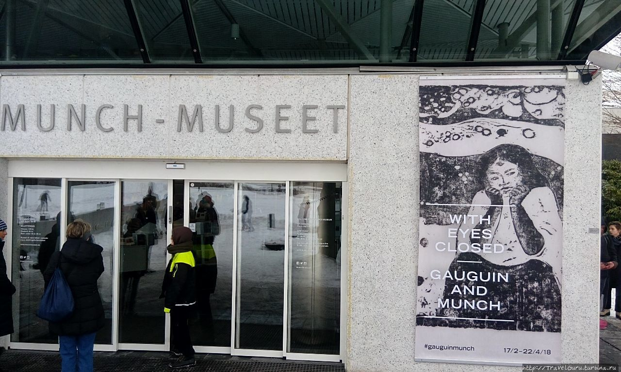 Музей Мунка Осло, Норвегия