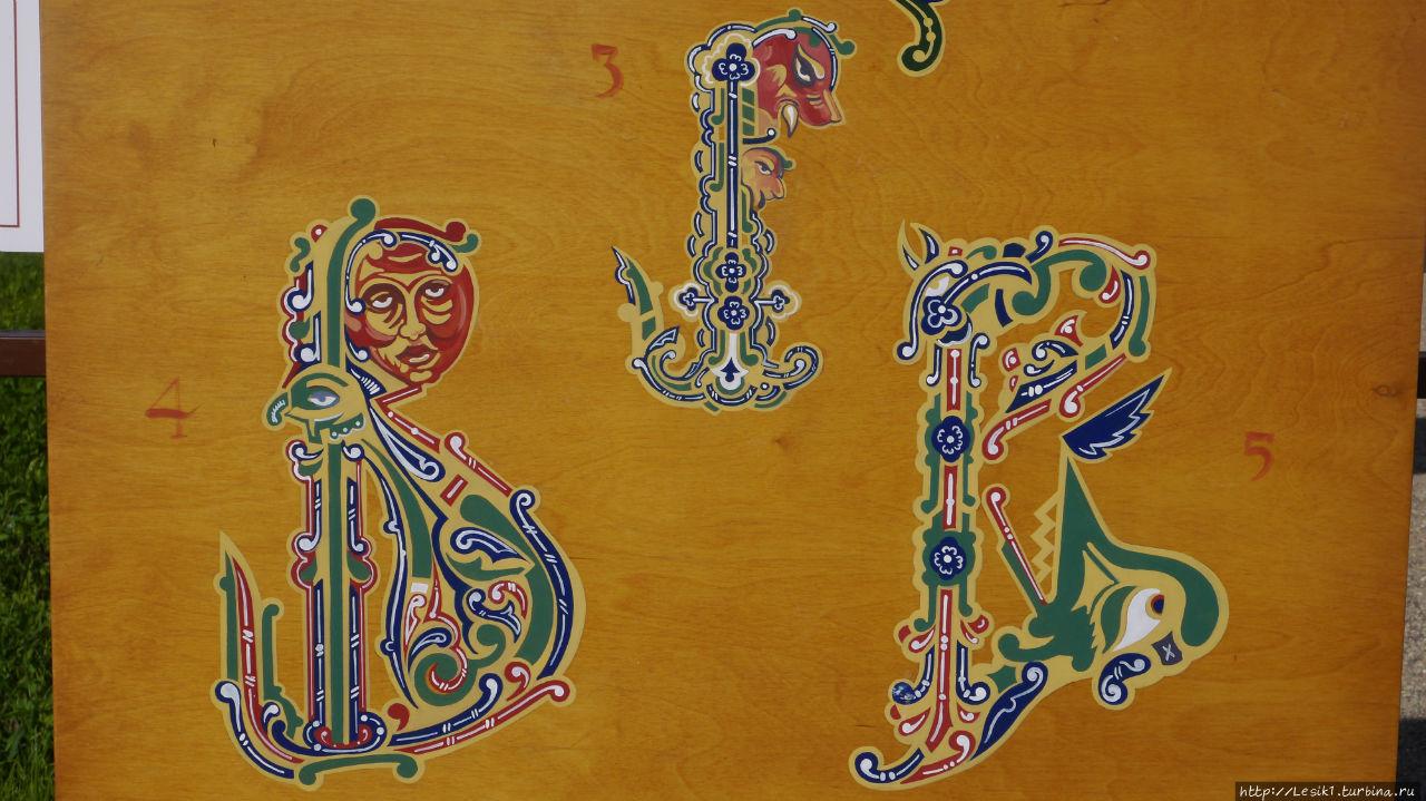 Например, орнамент XI века. Представленные инициалы скопированы из Остромирова Евангелия 1056-1057 годов и относятся к старовизантийскому цветочно-лепестковому стилю. Каркас букв состоит из стилизованных растительных форм. В некоторые из букв включают фигуры или головы фантастических животных, а так же личины-маски.
