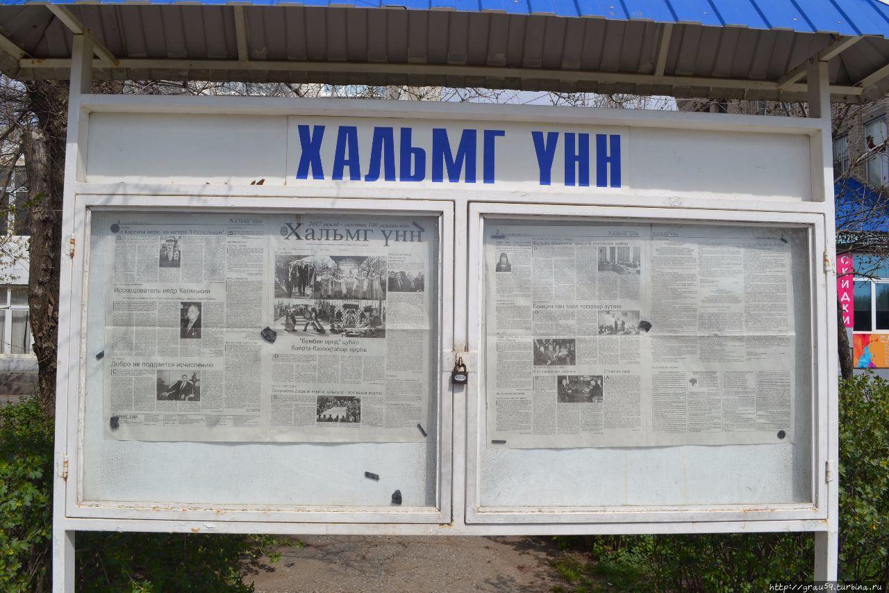 Европейские монголы Элиста, Россия