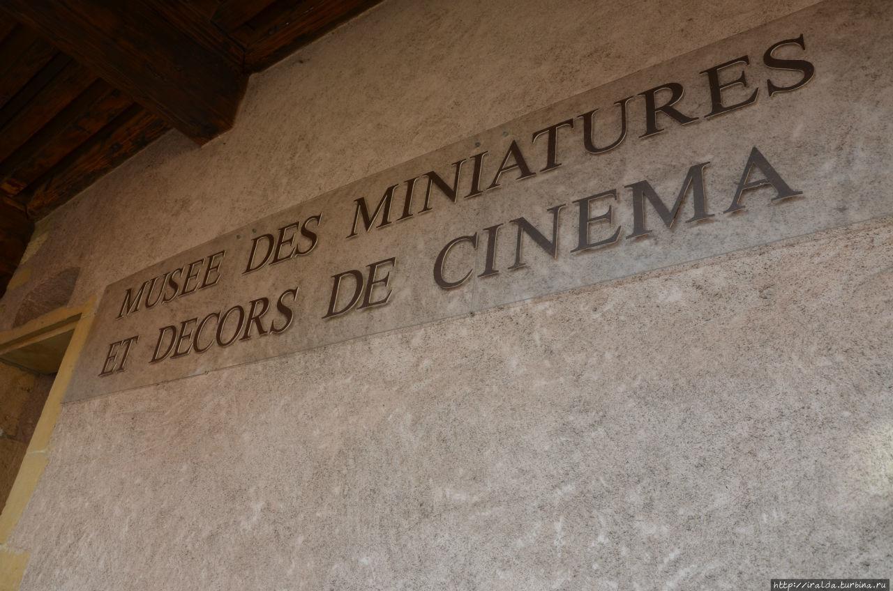 Музей миниатюр и кинодекораций