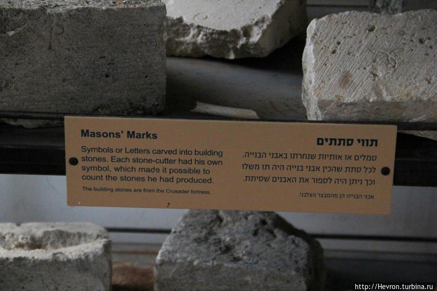 Отметки Каменщика. У каждого каменщика была своя отметка (символ или буква). Каждый строительный камень был отмечен, так можно было посчитать сколько материала было сделано тем или иным каменщиком. На фото крепостные камни.