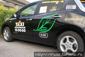 Хорошее (среднее по цене, лучшее по сервису и надежности) такси в Стокгольме. Примерная цена от аэропорта до Стокгольма — 550 крон. Фиксированная цена, которая написана на машине.  Можно вызывать по телефону, который написан на авто 15-00-00.