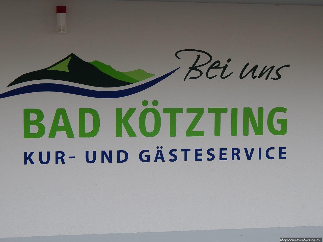 Баварский лес — немецкие Карпаты Бад-Кёцтинг, Германия