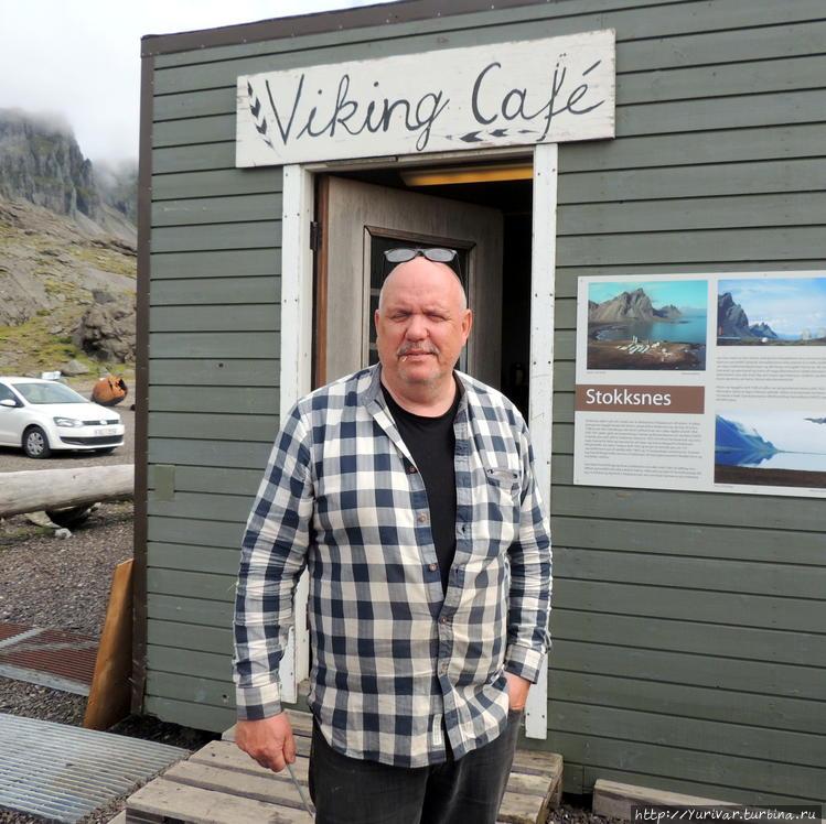 Хозяин кафе Викинг на мыс