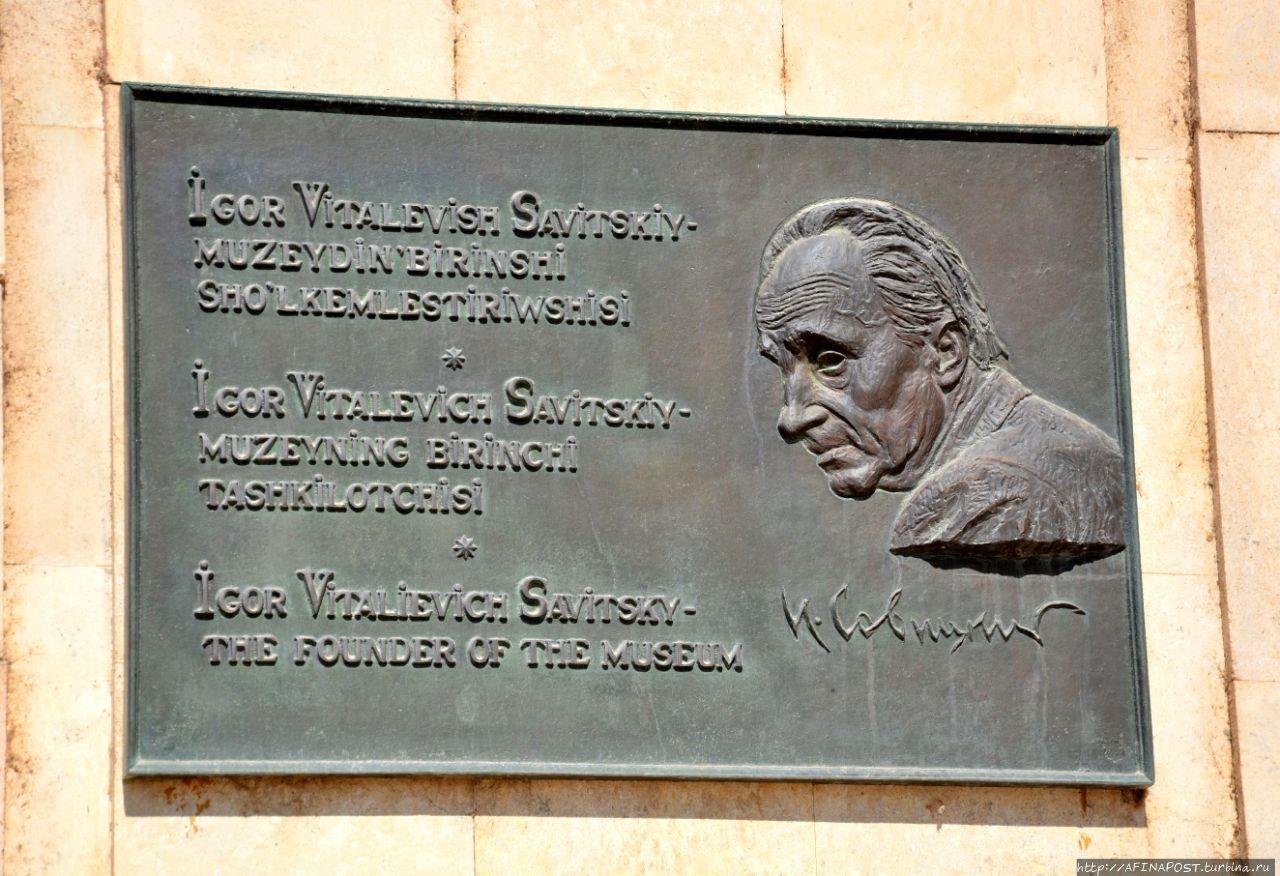 Государственный музей искусств им. И.В. Савицкого Нукус, Узбекистан