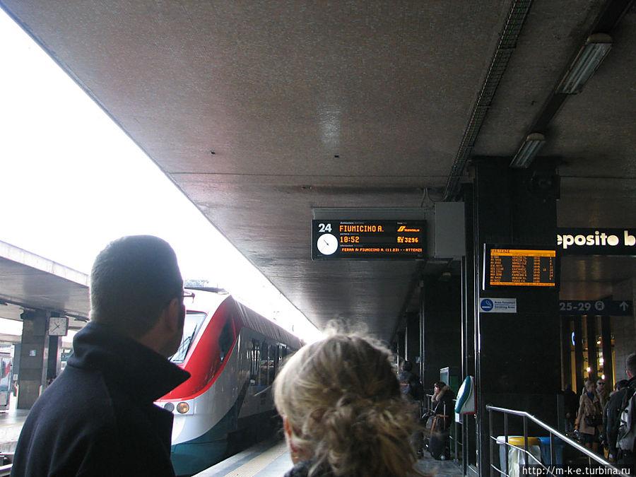 Вокзал Термини. Станция прибытия