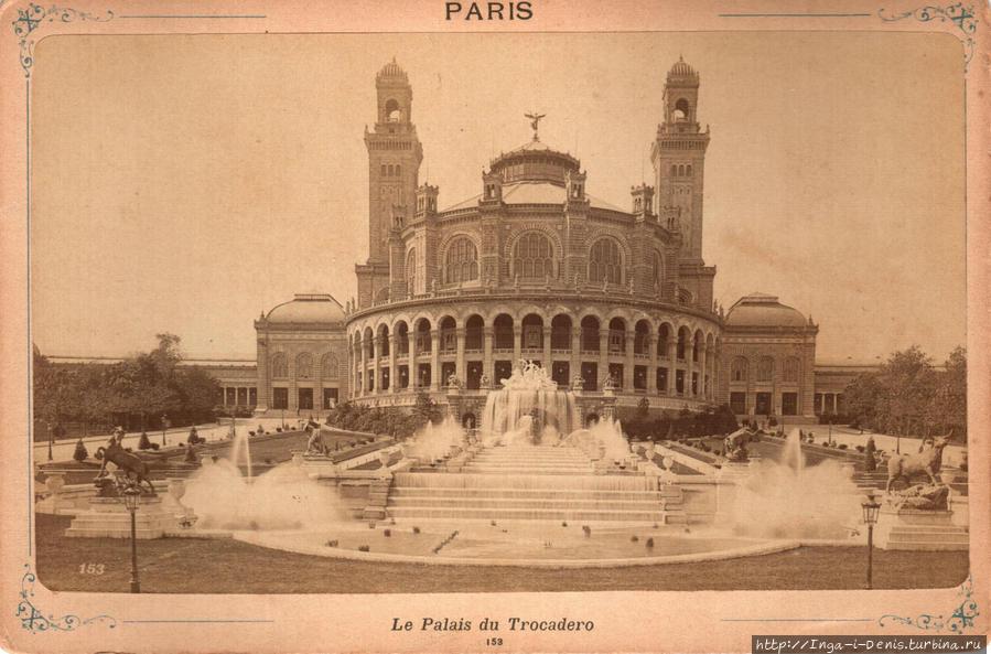 Palais du Trocadéro, 1878 г.