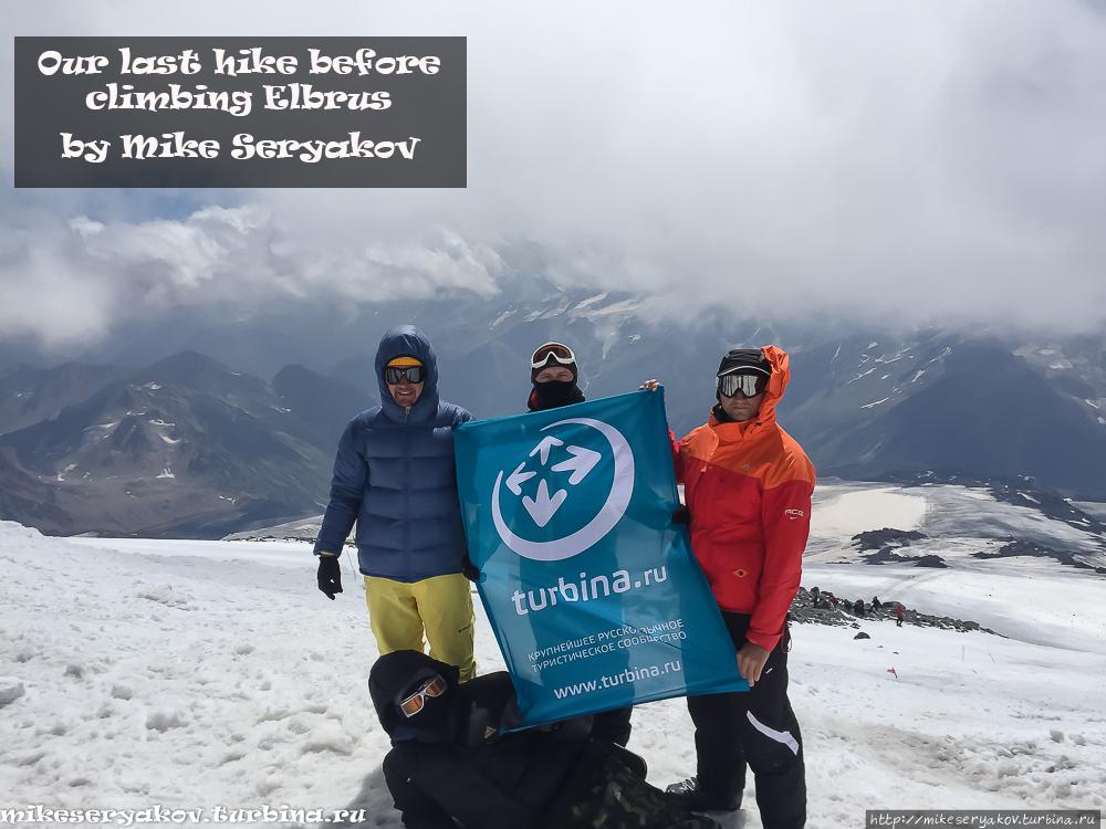 Эльбрус. Последний акклиматизационный выход Эльбрус (гора 5642м), Россия