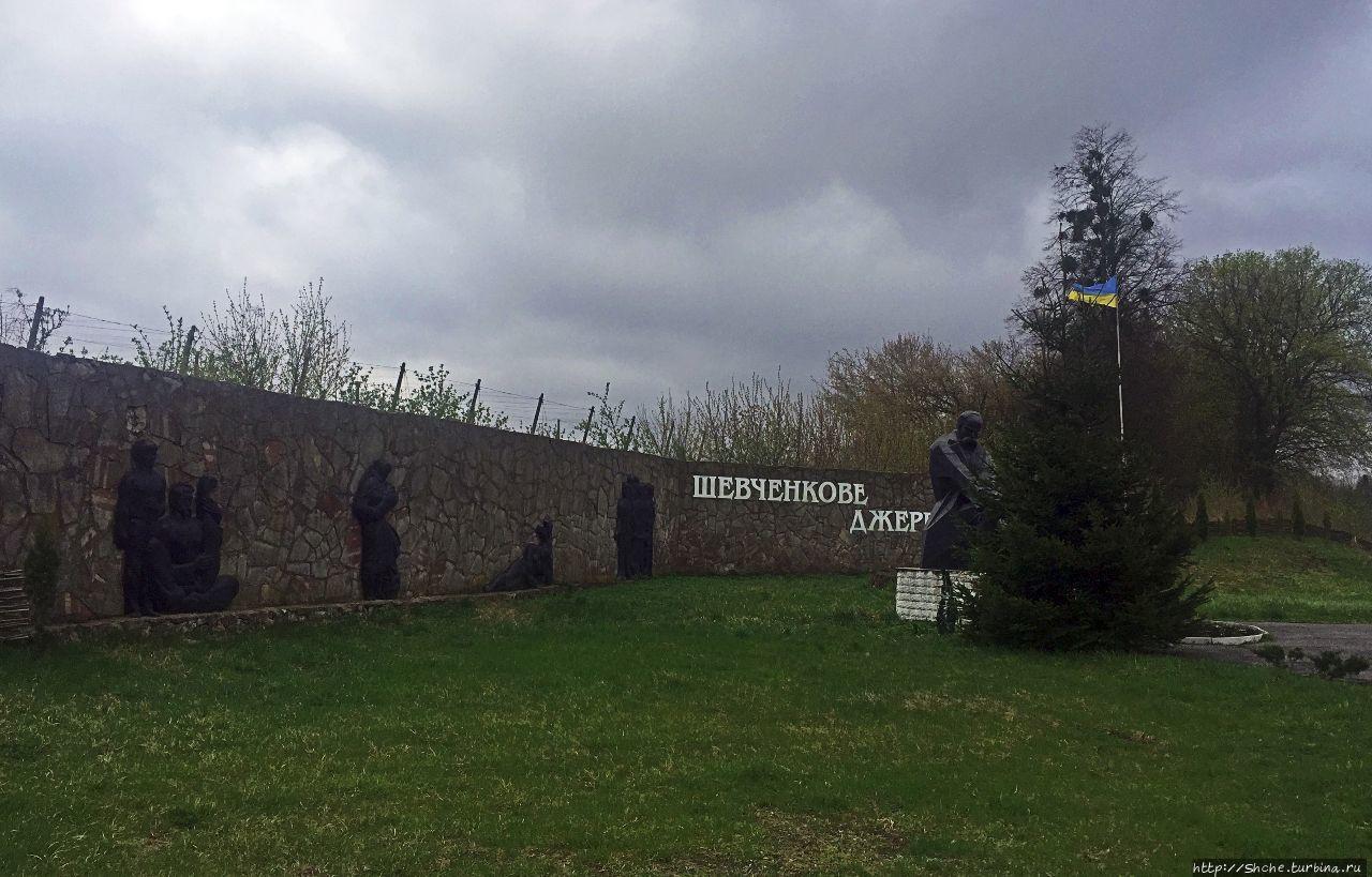 Шевченков источник Подлужье, Украина