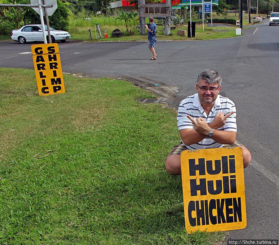 Только второй день на Гавайях, какая курятина — только креветки!