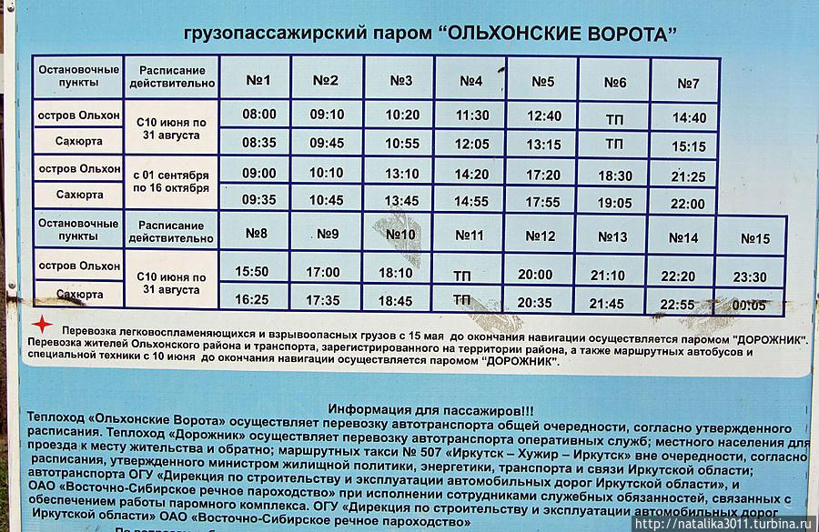 Расписание паромов.