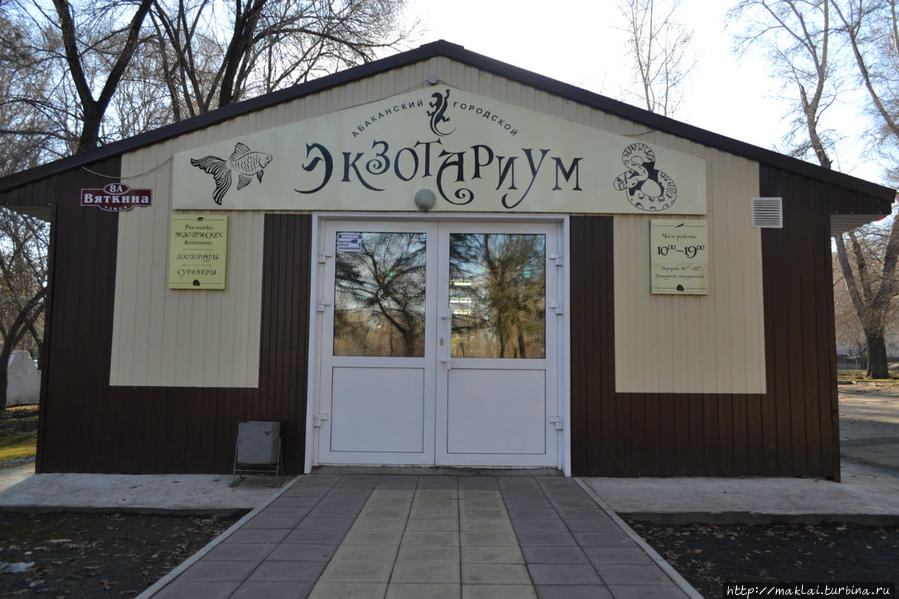 Добро пожаловать, в экзотариум! Абакан, Россия