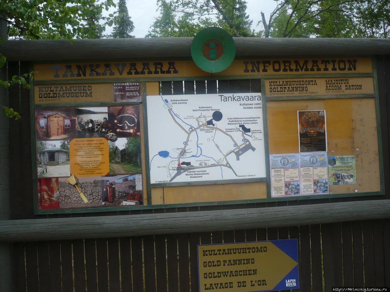 По следам золотой лихорадки Танкаваара, Финляндия