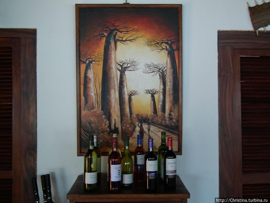 Мадагаскарская живопись и небольшой винный бар )) Вино на острове в основном импортное, из Франции. За вкус и качество местного вина не ручаюсь. Вернее, могу сказать откровенно — дерьмо еще то.   Если вы хоть что то понимаете в вине и собираетесь на Мадагаскар, предупреждаю сразу — на этом