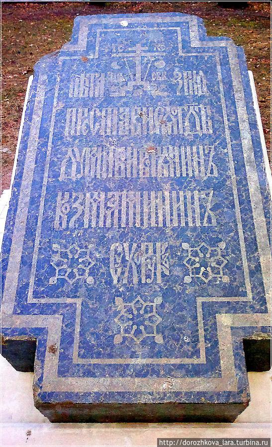 Чудом сохранившаяся надгробная плита взорванного Спасо-Преображенского собора.