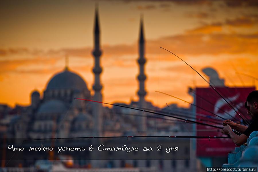 Что можно успеть сделать в Стамбуле за два дня... Стамбул, Турция