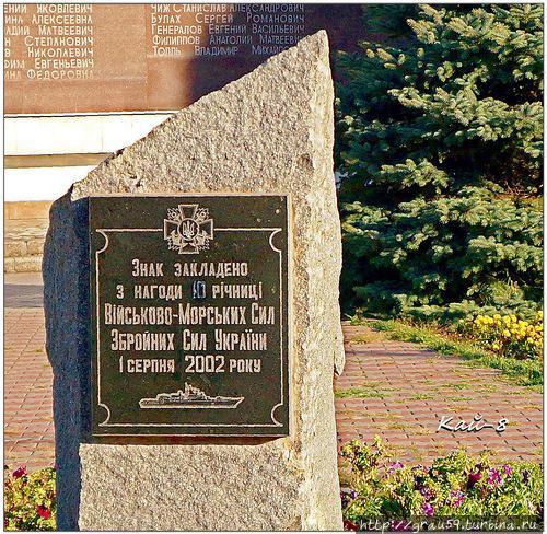 Памятник ВМС Украины (фото из Интернета)