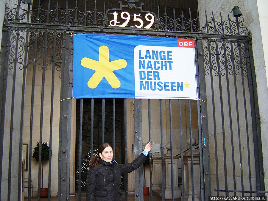 Ночь музеев в Зальцбурге