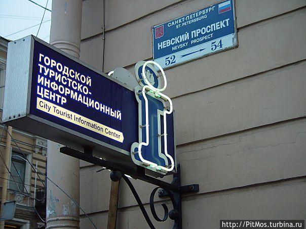 На углу Н.пр. д.52 и Садовой ул. д.14 находится инфобюро, которое занимает весь этаж