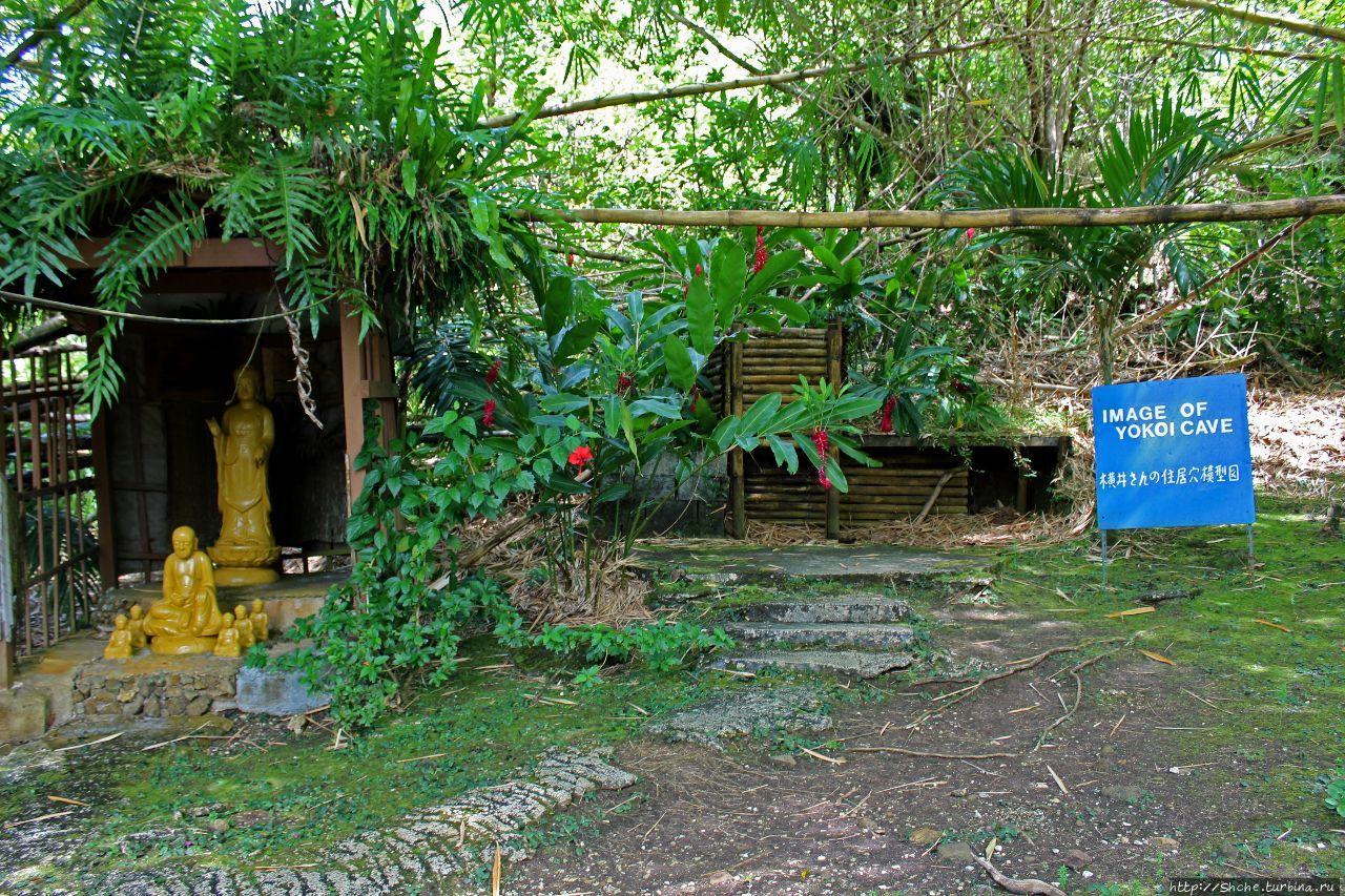 пещера Сёити Ёкои Талофофо, Гуам