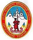 Нашивка - эмблема казаков СКП Святогорск, Украина.