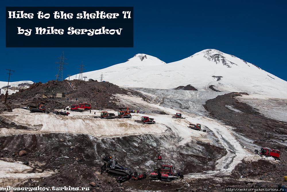 Эльбрус. Поход к приюту 11 Эльбрус (гора 5642м), Россия