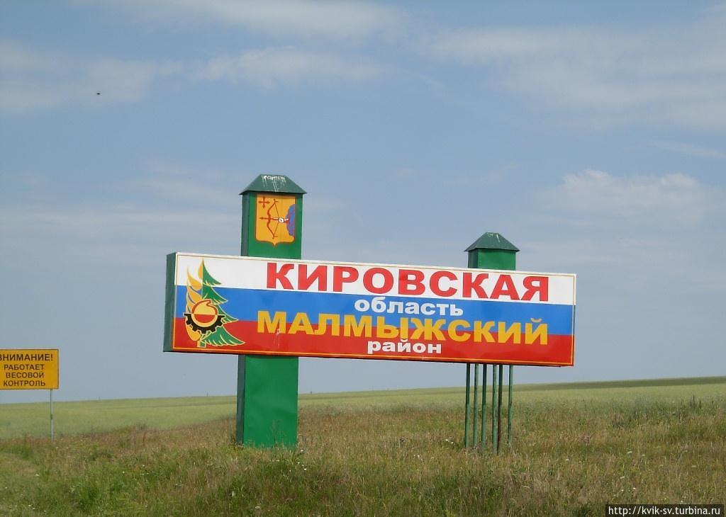 Погода малмыж кировская область