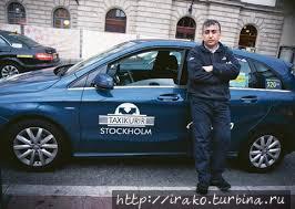 Хорошее (недорогое и легальное) такси в Стокгольме. Примерная цена от аэропорта до Стокгольма — 500 крон. Фиксированная цена, которая написана на машине.  Можно вызывать по телефону, который написан на авто 30-00-00.