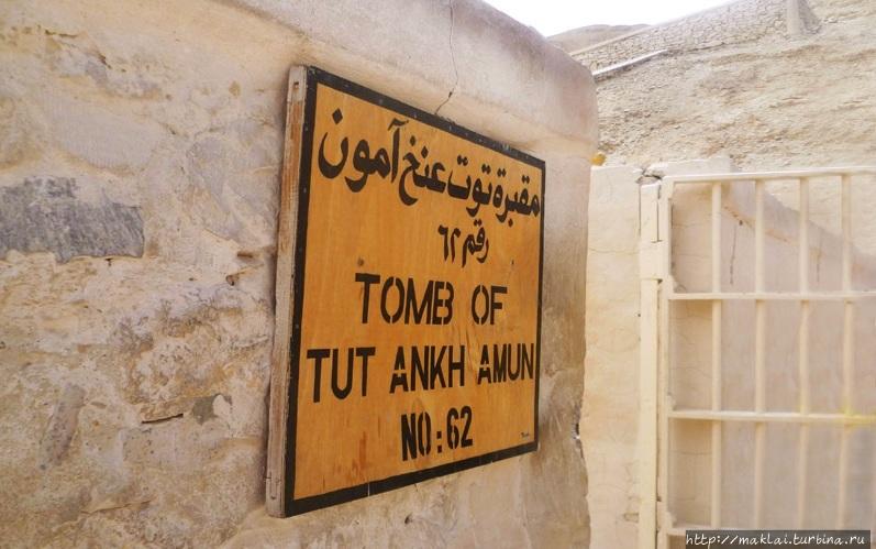 Вход в гробницу фараона Т