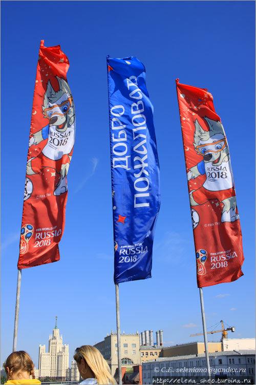 1.Флаги на Большом Москво