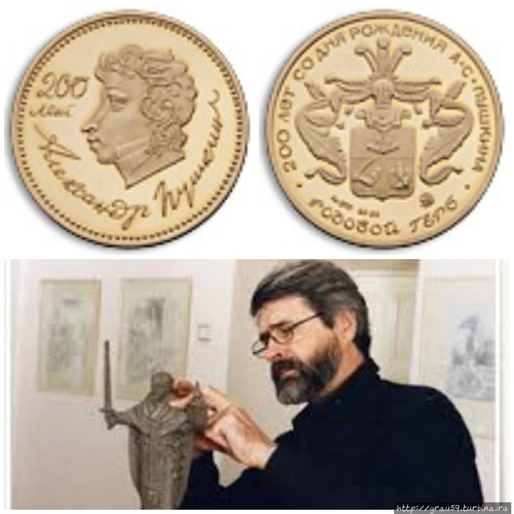 Золотая Пушкинская медаль