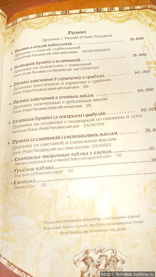 меню белорусской кухни, т.е. драники в различных вариациях.