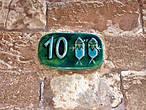 Номер дома 10 по улице рыб.