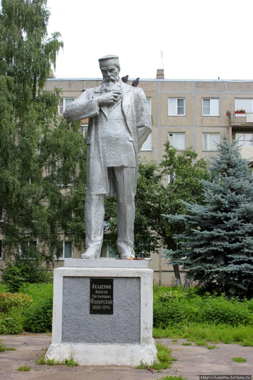 памятник Фаворскому на одноимённой улице.