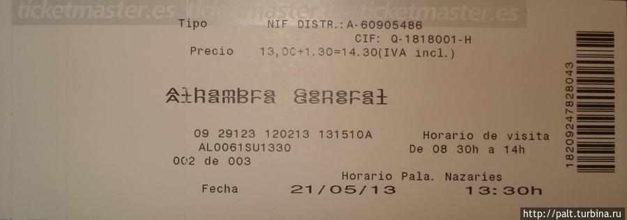 Обратите внимание, что при покупке по интернету билеты на 1,3 евро дороже