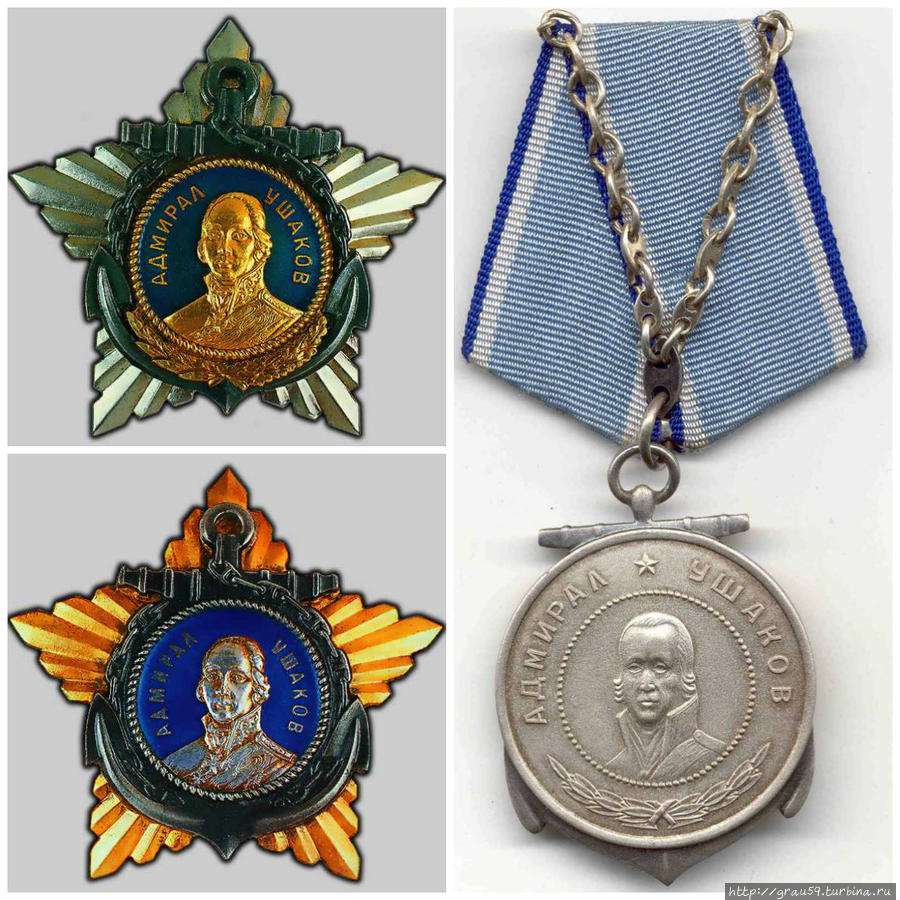 Орден Ушакова I и II степеней и Медаль Ушакова (фото из Интернета)