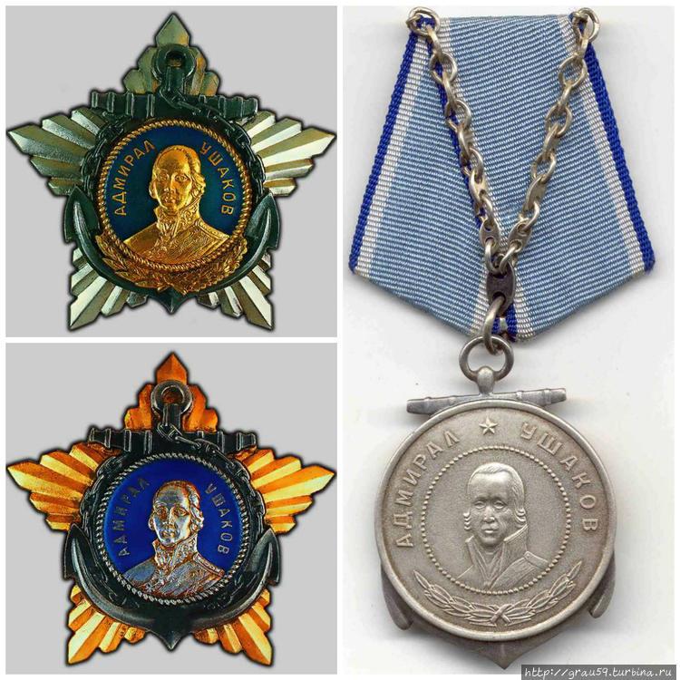 Орден Ушакова I и II степ