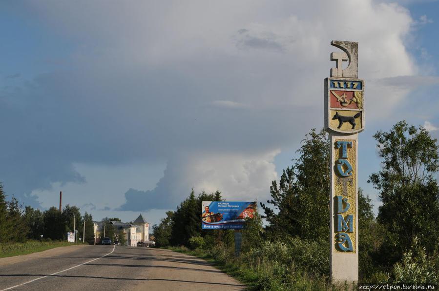 Музей мореходов Тотьма, Россия