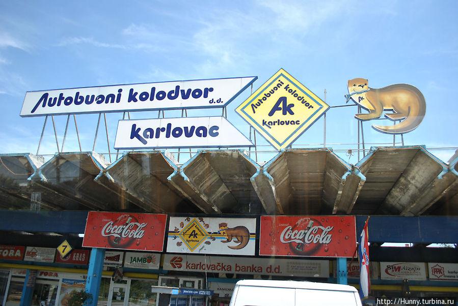 Автовокзал Карловаца