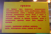 Китайска грелка. Трудности перевода :)