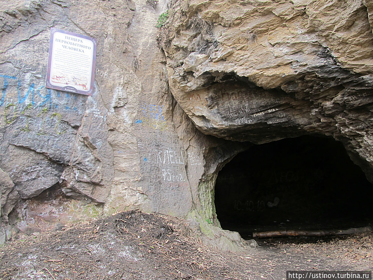 вход в пещеру первобытног