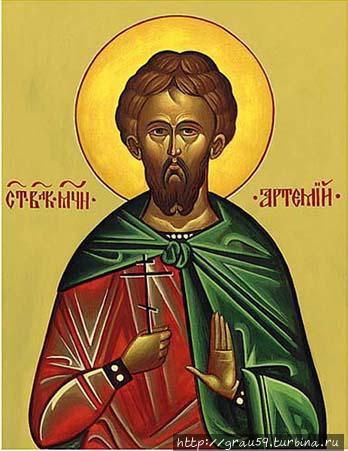 Святой Артемий (фото из И