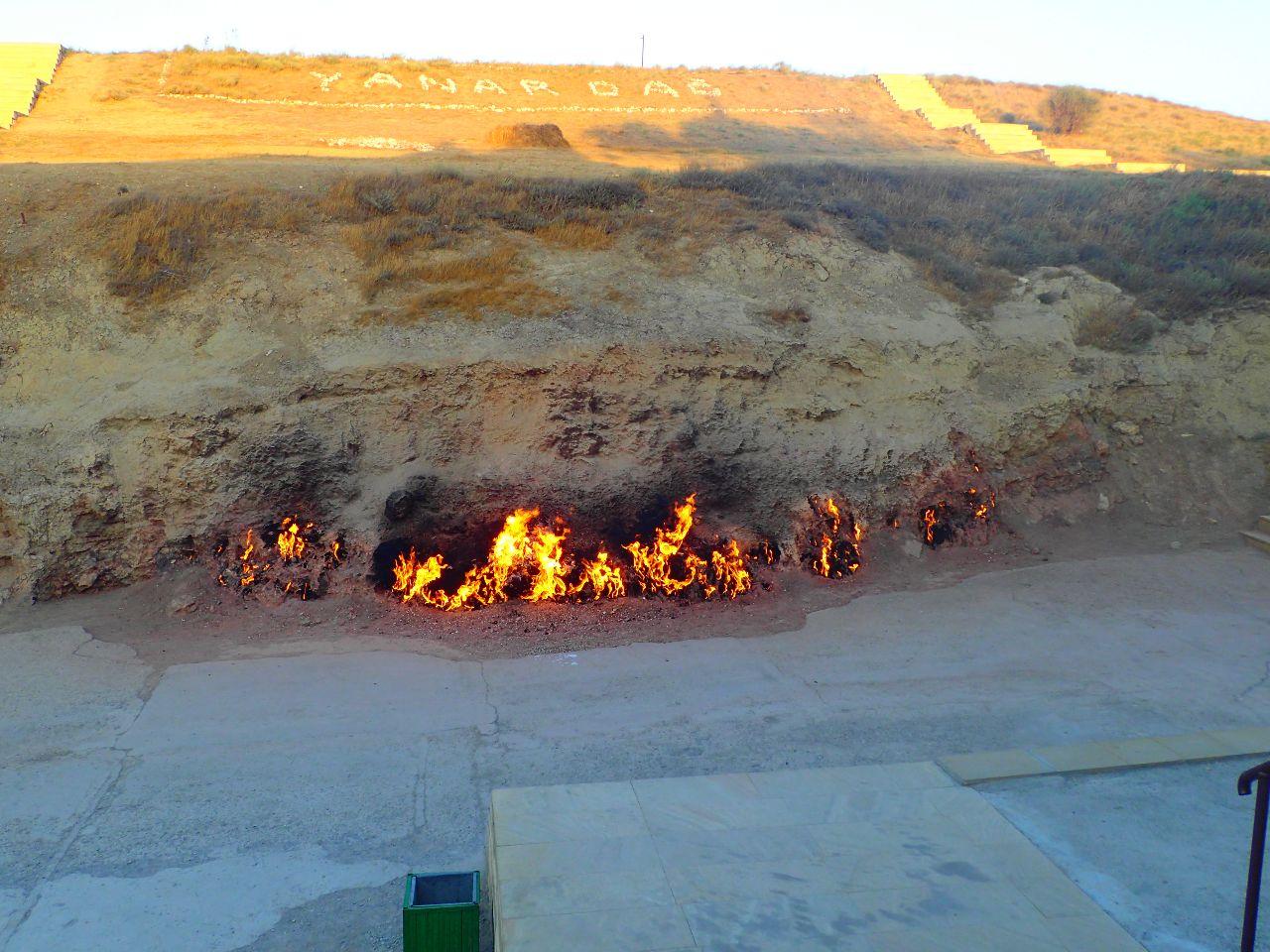 А у Вас горела земля под ногами? ЯнарДаг — гиена огненная