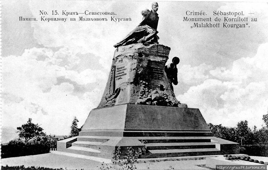 Памятник Корнилову (до разрушения)