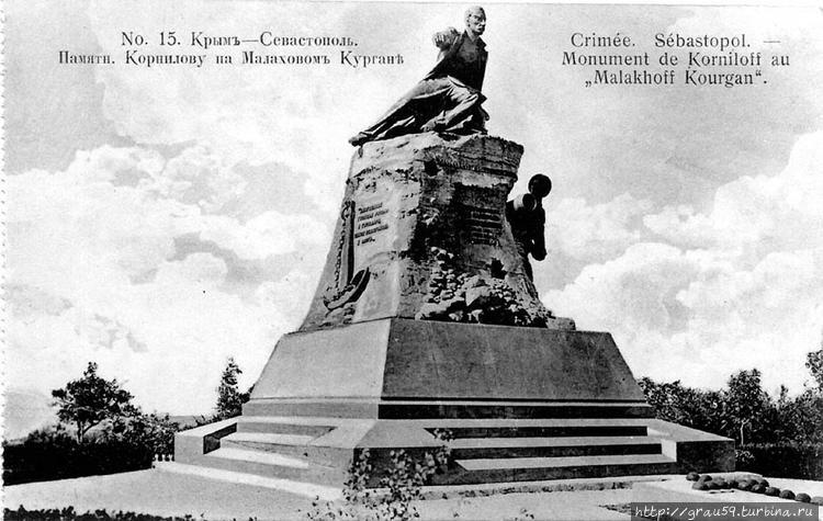 Памятник Корнилову (до ра